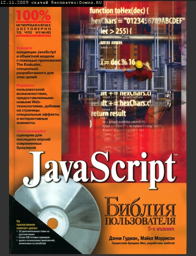 фото eBook JavaScript Библия пользователя Электронная книга PDF