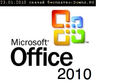 ��������� ������� Microsoft Office 2010 ��������� ���� 2013 trial