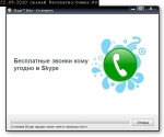 Skype    skype6 6        