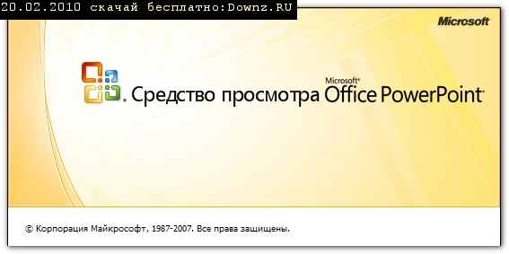 ��������� ������� �������� ���������� PPT PowerPoint Viewer 2007