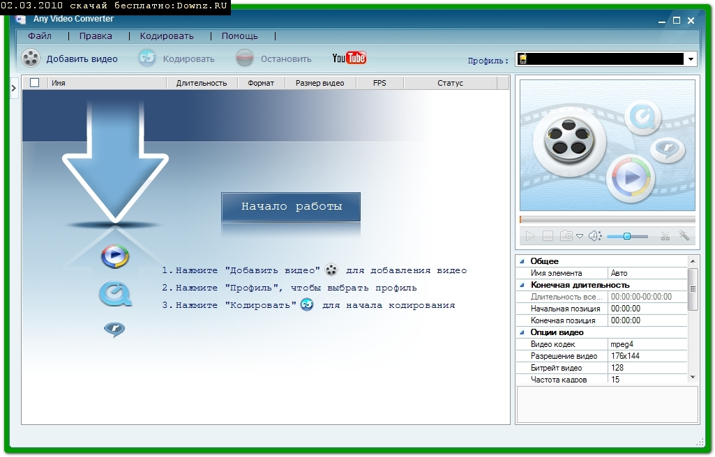 ���� Any Video Converter Free ��������� �����-����� ������